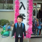 長男坊が小学校へ入学します。