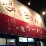 ふくちゃんラーメン(本店)行ってきました(^^)/