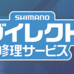 シマノのオーバーホールキャンペーン